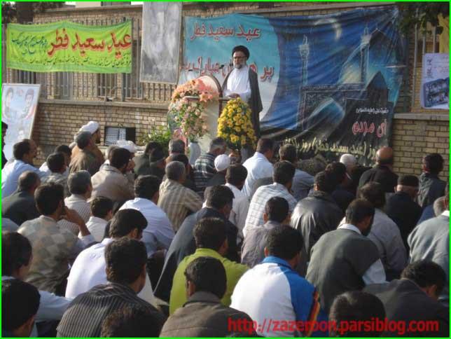 سخنرانی نماز عید فطر